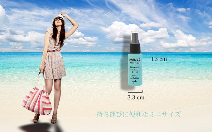 持ち運びに便利な旅行用全身用化粧水