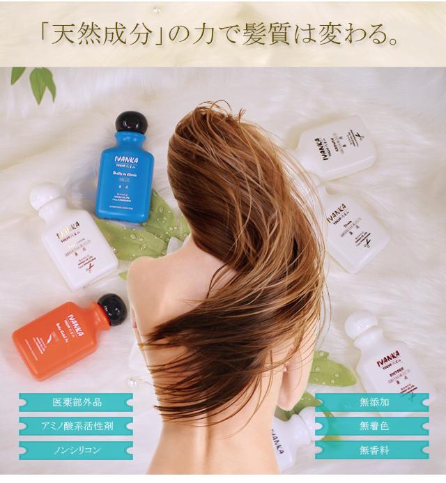 「天然成分」の力で髪質は変わる。