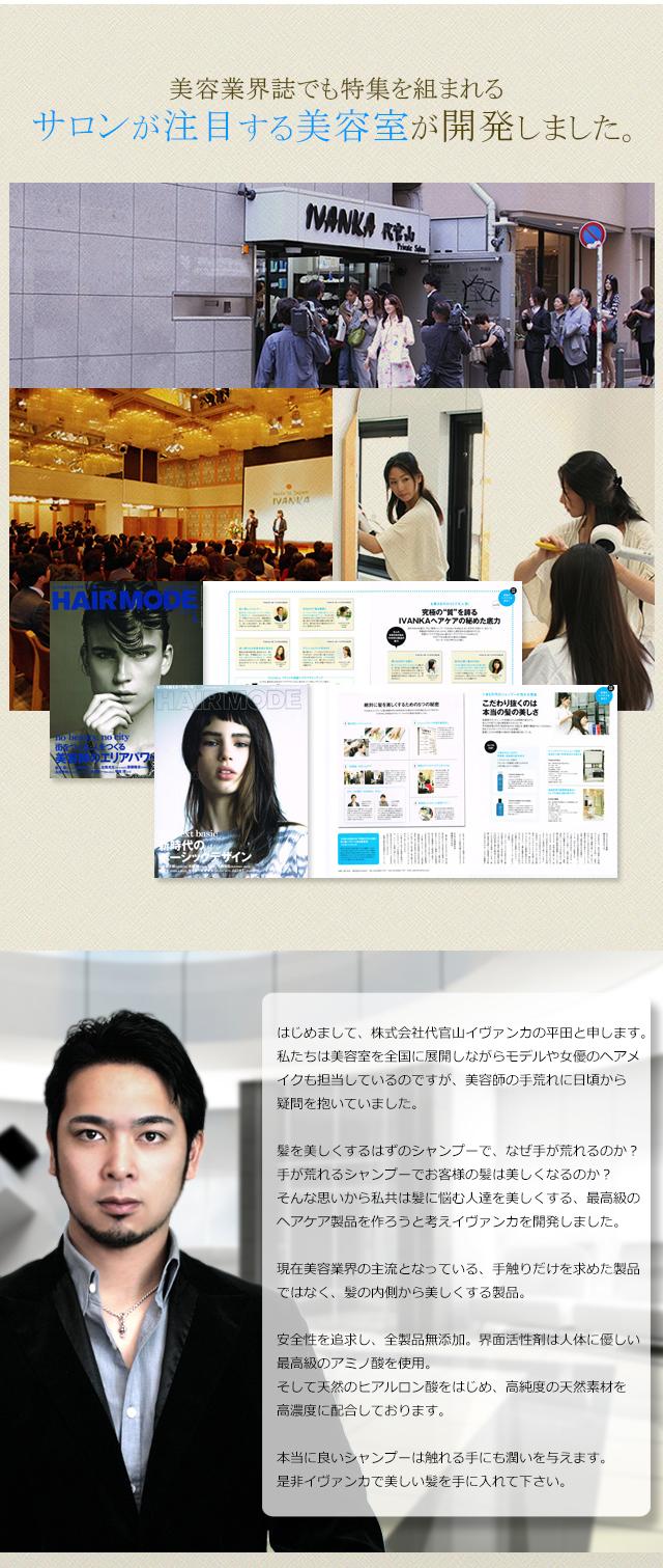 美容業界誌でも特集を組まれる、サロンが注目する美容室が開発しました。