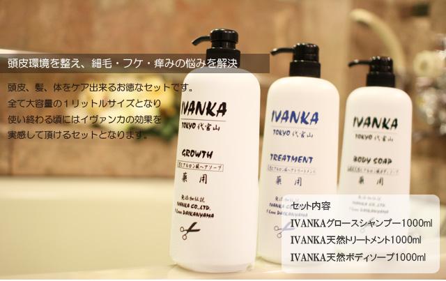 IVANKA細い髪・フケ・痒み用シャンプーセット
