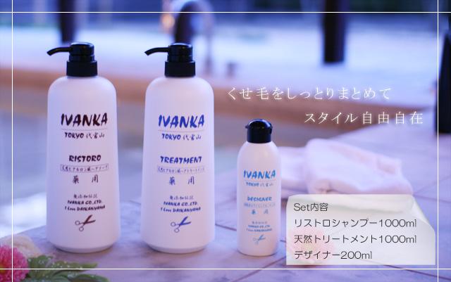 IVANKA癖毛用シャンプーセット/天然トリートメント・無添加スタイリング剤付き