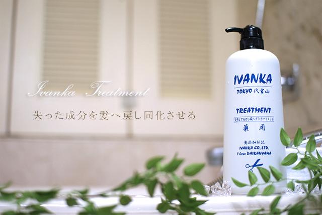 IVANKA Treatment 失った成分を髪へ戻し同化させる